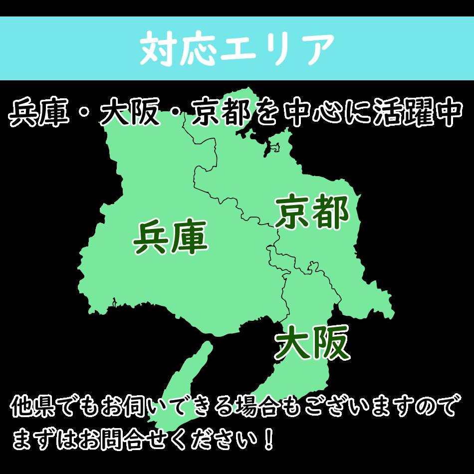 対応エリア 兵庫・大阪・京都を中心に活躍中。他県でもお伺いできる場合もございますので、まずはお問合せください。