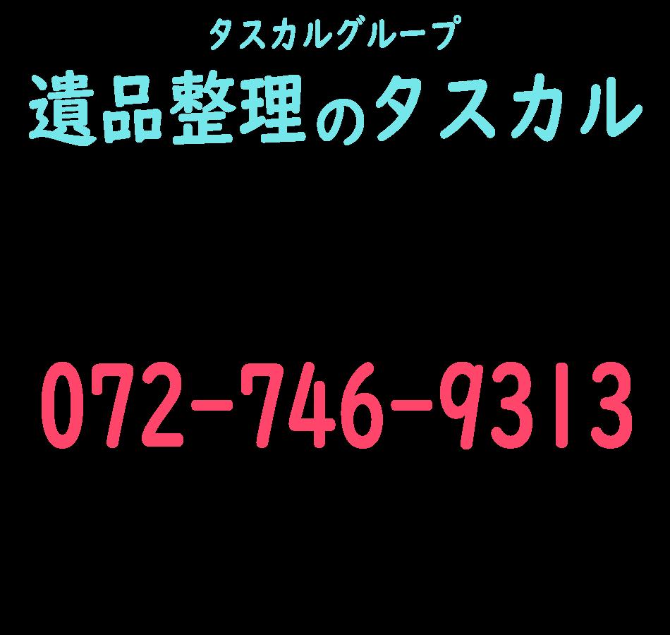 タスカルグループ・遺品整理のタスカル・〒563-0341 大阪府豊能郡能勢町宿野151-270・ご相談、ご不明な点がございましたら、お気軽にご相談ください。072-746-9313・受付時間9:00~18:00 お問い合わせフォームなら24時間受付